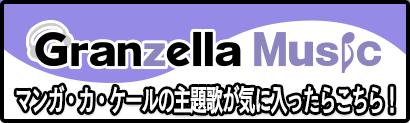 Granzella Music - マンガ・カ・ケールの主題歌が気に入ったらこちら!