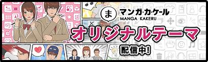 『マンガ・カ・ケール』オリジナルテーマ配信中!