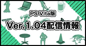 PS Vita版 ver.1.04更新情報