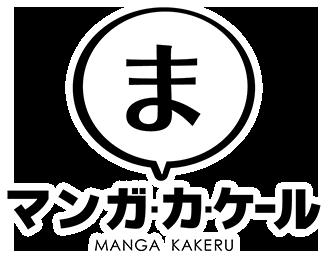 マンガ・カ・ケール